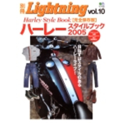 別冊Lightning Vol.10 ハーレースタイルブック2005