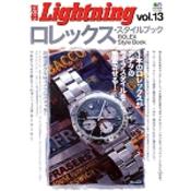 別冊Lightning Vol.13 ロレックススタイルブック