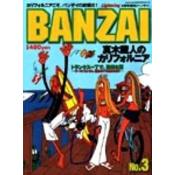 BANZAI No.4