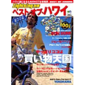 ベスト・オブ・ハワイ 2002