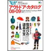 フィールドライフ アウトドア・カタログ08-09[秋冬]