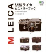 M型ライカヒストリーブック(エイ文庫)