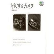 旅するカメラ(エイ文庫)