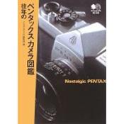 往年のペンタックスカメラ図鑑(エイ文庫)