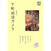 下町純情カメラ(エイ文庫)