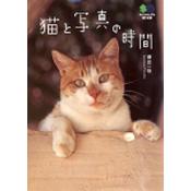 猫と写真の時間(エイ文庫)