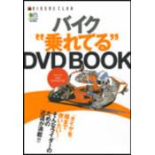 """バイク""""乗れてる""""DVDBOOK"""