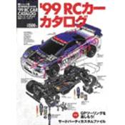 99 RCカーカタログ