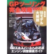 GPツーリング完全攻略2003