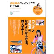 趣味の教科書シリーズ「自転車のフィッティングがわかる本」