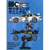 RCカーセッティングマニュアル Vol.2