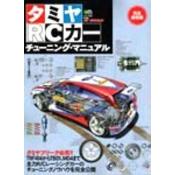 タミヤRCカーチューニング・マニュアル