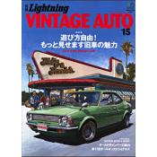 別冊Lightning Vol.57 VINTAGE AUTO15