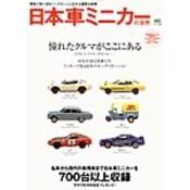 日本車ミニカーの世界