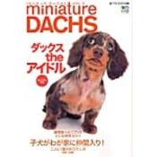 miniature DACHS [ミニチュア・ダックス]Vol.2