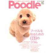 Poodle[プードル]