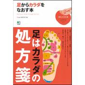 趣味の教科書シリーズ「足からカラダをなおす本」