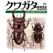 クワガタ飼育読本 [完全保存版]