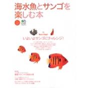 海水魚とサンゴを楽しむ本