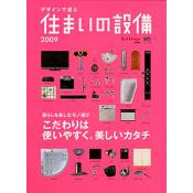 デザインで選ぶ住まいの設備 2009