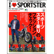 I LOVE SPORTSTER Vol.12