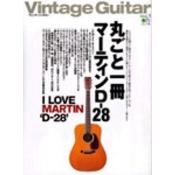 Vintage Guitars Vol.1 丸ごと一冊マーティンD-28