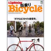 別冊Lightning Vol.58 街乗りBicycle