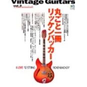 Vintage Guitars Vol.2 丸ごと一冊リッケンバッカー