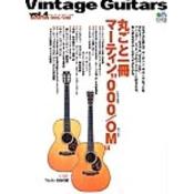Vintage Guitars Vol.4 丸ごと一冊マーティン000/OM