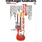 Vintage Guitars Vol.5 丸ごと一冊フェンダー・ムスタング