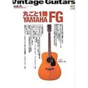 Vintage Guitars Vol.6 丸ごと一冊YAMAHA FG
