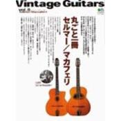 Vintage Guitars Vol.8 丸ごと一冊セルマー/マカフェリ