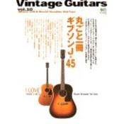 Vintage Guitars Vol.10 丸ごと一冊 ギブソンJ-45