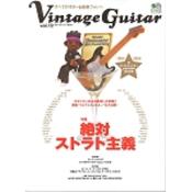 Vintage Guitar Vol.12