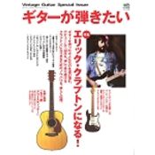 Vintage Guitar Special Issue ギターが弾きたい