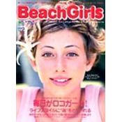 Beach Girls No.2