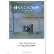 ぼくとライカの旅 パリ・ヴェネチア編
