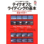 STQシリーズ02 テイクオフとライディングの基本