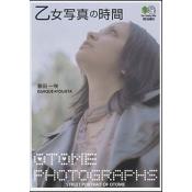 乙女写真の時間(エイ文庫)
