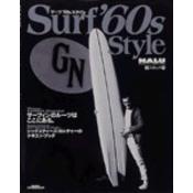 サーフ'60sスタイル
