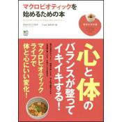 趣味の教科書シリーズ「マクロビオティックを始めるための本」