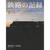 鉄路の記録 荒川好夫写真集