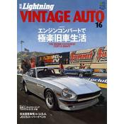 別冊Lightning Vol.60 VINTAGE AUTO16