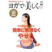Yogini別冊 ヨガで美しく Vol.3