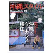 沖縄スタイル Vol.13