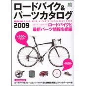 ロードバイク&パーツカタログ2009