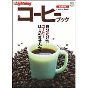 別冊Lightning Vol.63 コーヒーブック