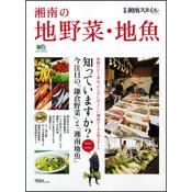 湘南の地野菜・地魚