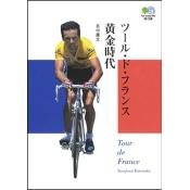 ツール・ド・フランス黄金時代(エイ文庫)