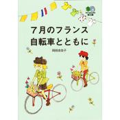 7月のフランス 自転車とともに(エイ文庫)